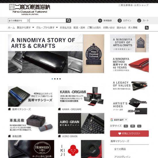 革製品製造販売 | 通販サイト【画像2】
