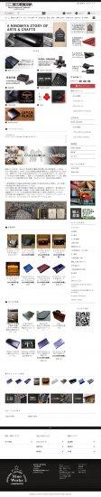 革製品製造販売 | 通販サイト【画像3】