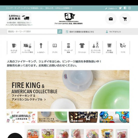 ファイヤーキング 卸 仕入れ 小売 通販サイト【画像2】
