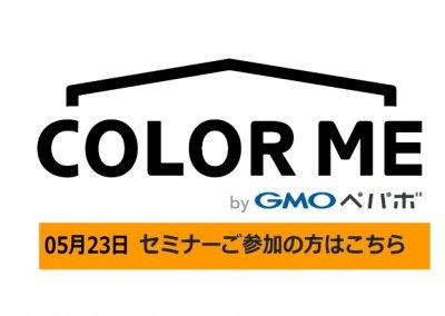 セミナー資料ダウンロード 2019年2月19日(火)GMOペパボセミナー資料 ダウンロード