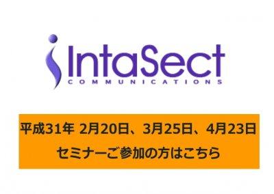 セミナー資料ダウンロード 平成31年 2月20日、3月25日、4月23日 インターセクト開催セミナー資料 ダウンロード