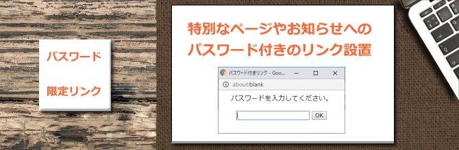 パスワード付きのリンクの設置