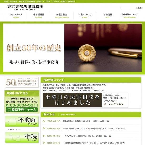 法律相談事務所 WEBサイト【画像2】