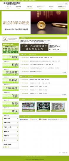 法律相談事務所 WEBサイト【画像3】