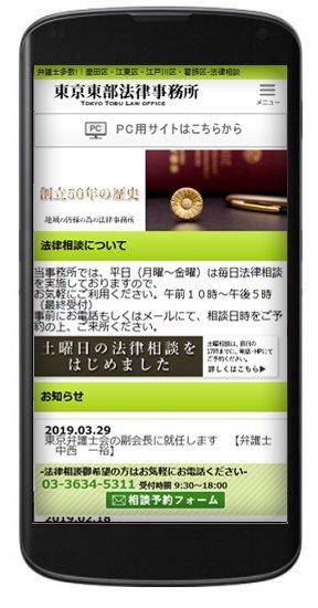 法律相談事務所 WEBサイト【画像5】