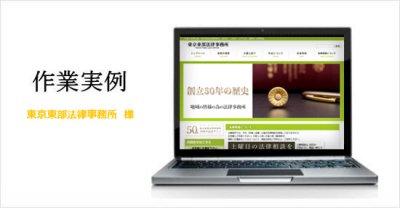 カラーミーショップ 導入事例 法律相談事務所 WEBサイト