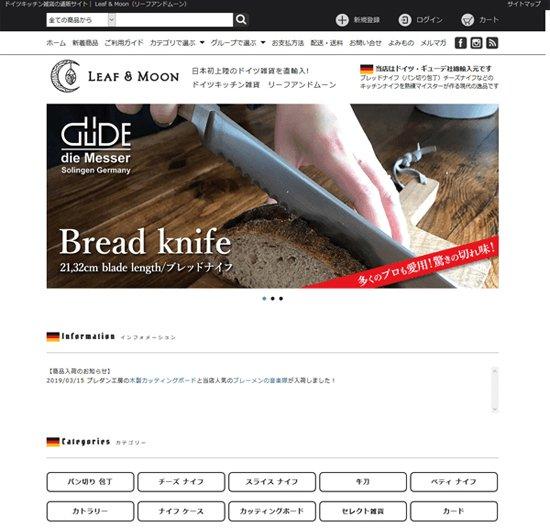ドイツキッチン雑貨 通販サイト【画像2】