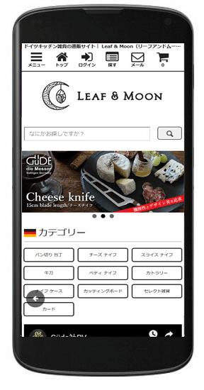 ドイツキッチン雑貨 通販サイト【画像4】