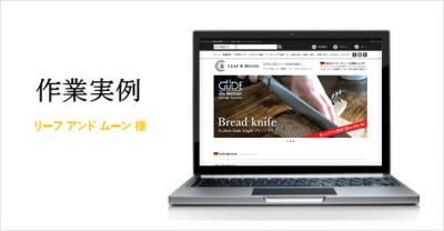 カラーミーショップ 導入事例 ドイツキッチン雑貨 通販サイト