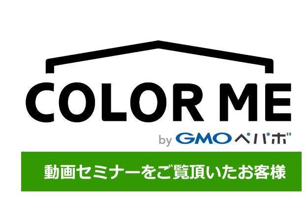 GMOペパボー動画セミナー資料 ダウンロード
