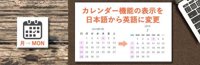 カレンダーの表記を英語に変更