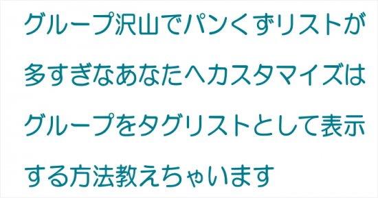 グループをタグリストとして表示するカスタマイズ -商品詳細ページ-【画像2】