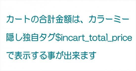 カート内の表示方法「共通」 合計数と合計金額など$incartで取得できる情報【画像2】