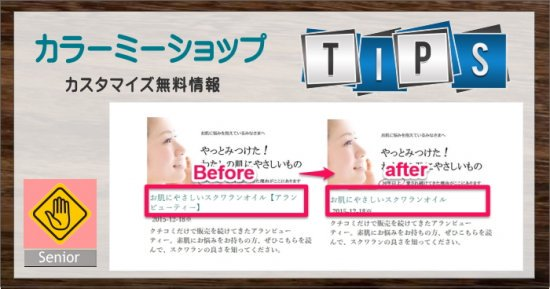 商品タイトルの文字数制限 3つの方法