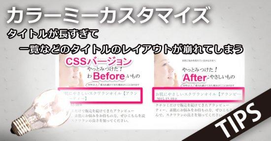 商品タイトルの文字数制限 3つの方法【画像3】