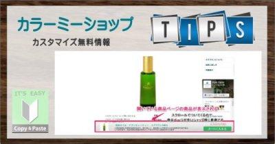カスタマイズ無料情報 開いている商品ページの商品をピックアップでカスタマイズ!