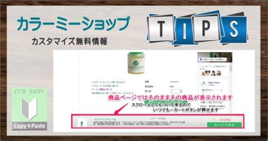 開いている商品ページの商品をピックアップ&おすすめ商品1番目ピックアップ!