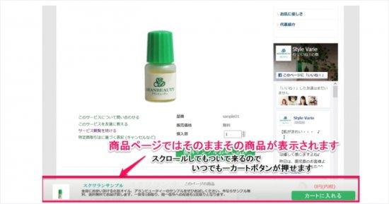 開いている商品ページの商品をピックアップ&おすすめ商品1番目ピックアップ!【画像2】