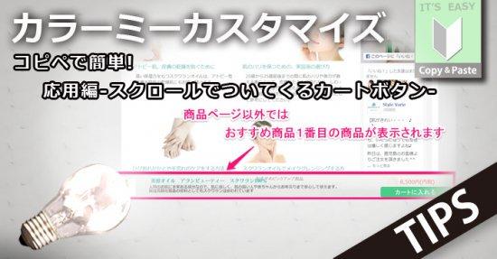 開いている商品ページの商品をピックアップ&おすすめ商品1番目ピックアップ!【画像3】