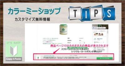 カスタマイズ無料情報 開いている商品ページの商品をピックアップ&おすすめ商品1番目ピックアップ!