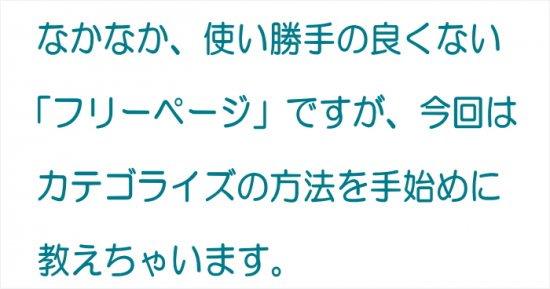 フリーページの使い方(カラーミーショップ)【画像2】