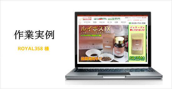ルイボスTX SOD様食品 通販サイト