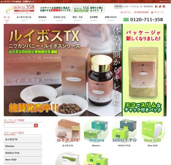 ルイボスTX SOD様食品 通販サイト【画像2】