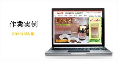 カラーミーショップ 導入事例 ルイボスTX SOD様食品 通販サイト