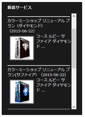 新着情報コーナー設置【画像2】