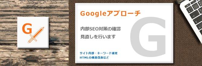 Googleなどの検索エンジンにアプローチ