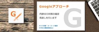 Googleにアプローチ