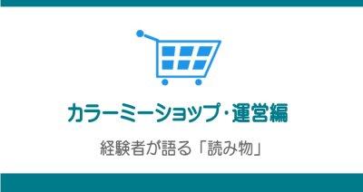 カラーミーで売れるショップを作る方法コツ! カラーミー管理画面の使い方
