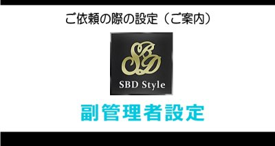 SBDスタッフブログ 副管理者設定の設定方法