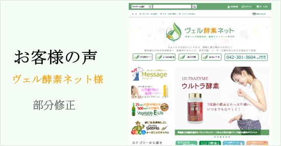健康食品通販