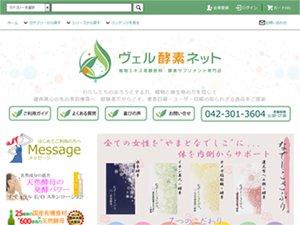 健康食品通販【画像2】