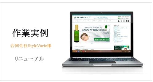 美容通販サイト