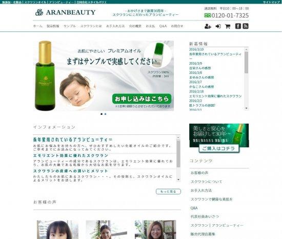 美容通販サイト【画像2】