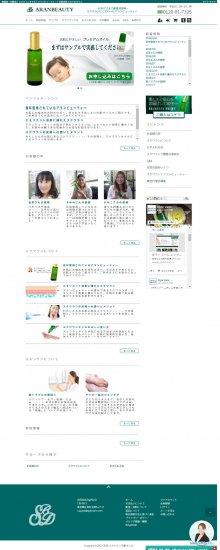 美容通販サイト【画像3】