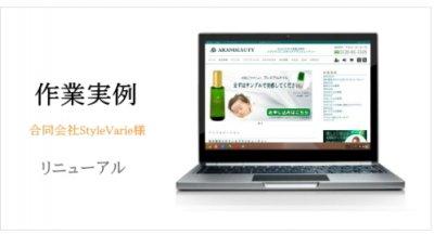 カラーミーショップ 導入事例 美容通販サイト