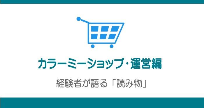 """ショップブログ(無料版)の廃止と新サービス""""JUGEM""""開始について"""