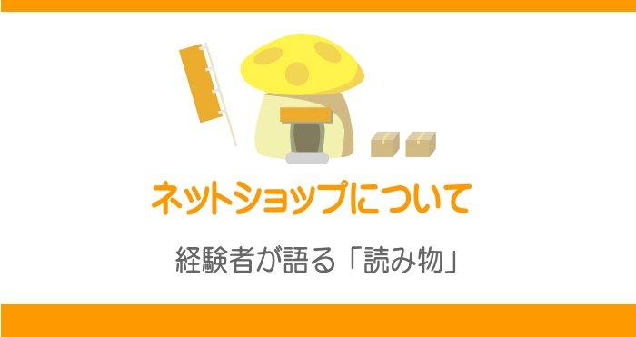 ネットショップ売上を上げたい!売上UP↑入門編�