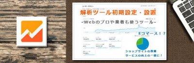 【アクセス解析】 Webマスターツール・アナリティクス 設置・設定プラン