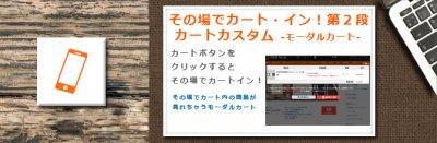 その場でカート・イン!第2段 カートカスタム-モーダルカート-