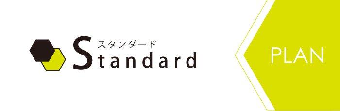 S-スタンダードプラン【経験者様にお勧め!】