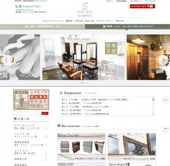 理美容機器など-通販サイト【画像2】