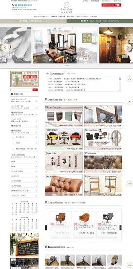 理美容機器など-通販サイト【画像3】