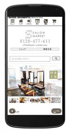 理美容機器など-通販サイト【画像4】