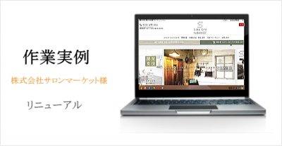 カラーミーショップ 導入事例 理美容機器など-通販サイト
