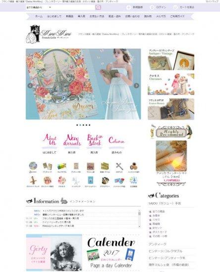 フランス雑貨・輸入雑貨-通販サイト【画像2】