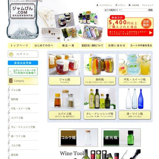 瓶,ボトルなど食料品の容器専門店-通販サイト【画像2】